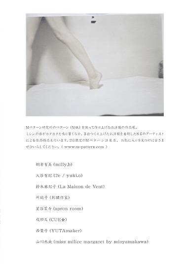 ☆「Mパターン洋装店」のおしらせ_b0189667_19392388.jpg