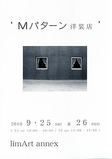 ☆「Mパターン洋装店」のおしらせ_b0189667_1939540.jpg