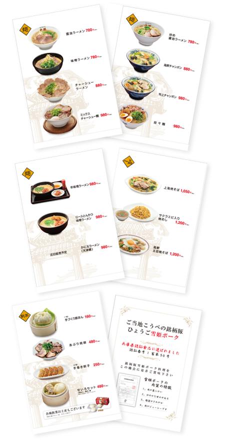 2010年8月4日 神戸南京町 皇蘭 本店 A4ブック17Pメニュー_e0062276_12391697.jpg