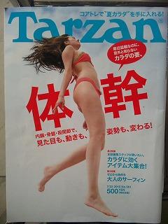 ターザン_f0220089_1412012.jpg
