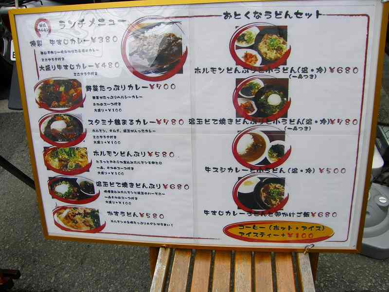 鶴橋ホルモンまるの牛スジカレー     江坂_c0118393_19394749.jpg
