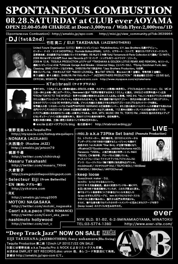 ☆8/28(SAT) 都内屈指のCLUB JAZZ partyに出演 !!_b0032617_12382898.jpg