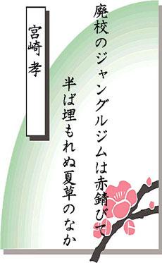 宮崎 孝 (四万十市)_e0190619_771281.jpg