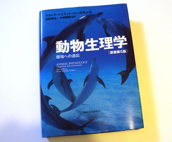 動物生理学_c0193735_2585334.jpg