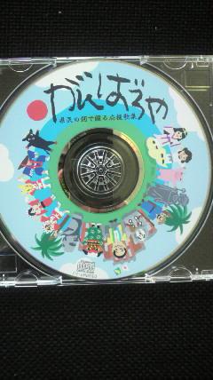 CD発売!_d0051146_1230894.jpg