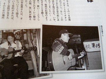 シンガーソングライター橋本良春さん_f0019247_23315068.jpg