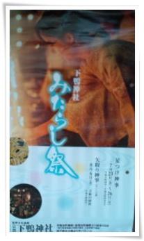 柴母の会 真夏の京都を楽しむ_c0049950_13502274.jpg