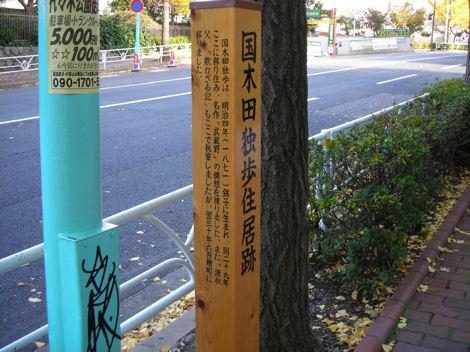国木田独歩住居跡の紹介_d0183174_20103038.jpg