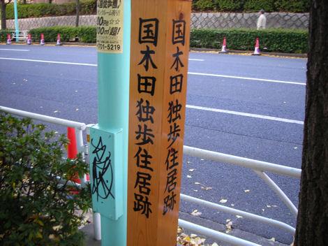 国木田独歩住居跡の紹介_d0183174_201034.jpg