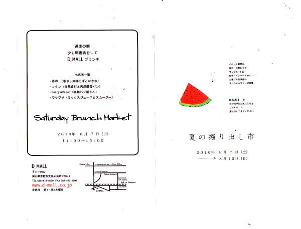 8月7日(土) 児島に出店!_b0118191_20365587.jpg
