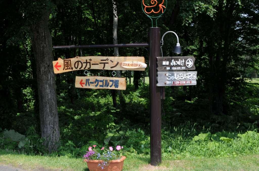 北海道の旅5 「富良野・風のガーデン」_a0148206_11442527.jpg