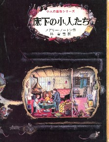 The Borrowers('52)/床下の小人たち('69)_a0116217_1532239.jpg
