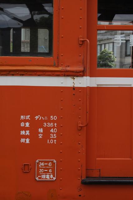 出雲大社前  デハニ50形(外観撮影)_b0061717_21380.jpg