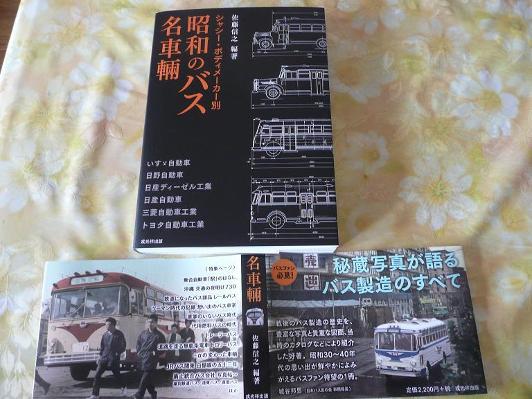 昭和のバスの本 8月10日に発刊されます_a0050728_1147838.jpg