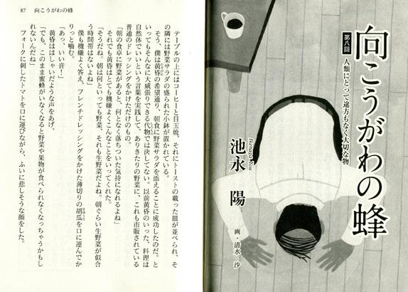 「文蔵」8月号_b0136144_1550403.jpg