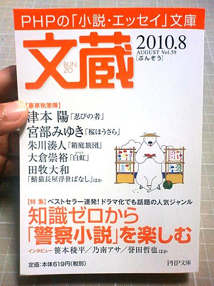「文蔵」8月号_b0136144_15505210.jpg