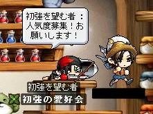 第162回メイプル島愛好会 ~ちょうちん( ゚∀゚)~_f0081046_19435543.jpg