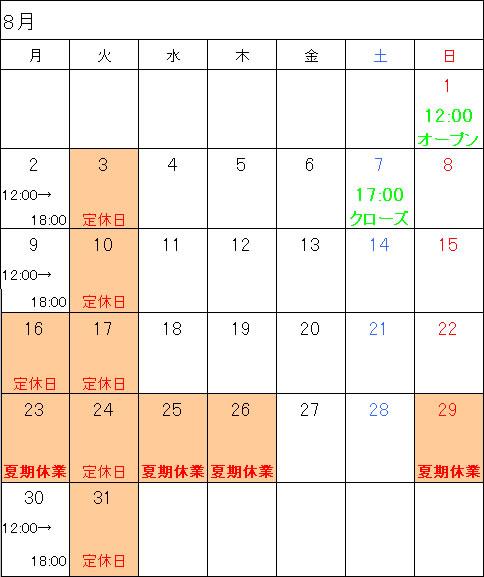 8月の休みとイベントのお知らせ_a0043747_1364485.jpg