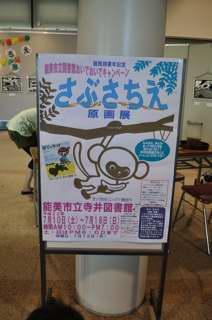 能美市寺井図書館で原画展_b0196348_2324182.jpg