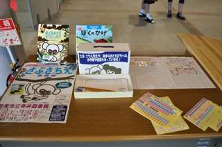 能美市寺井図書館で原画展_b0196348_238498.jpg