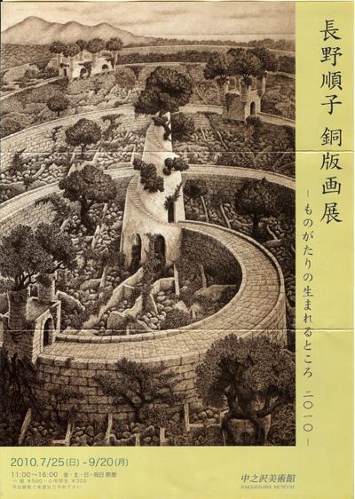 11月蔵織で開催する長野順子さんの銅版画展が群馬県中之沢美術館で始まりました_d0178448_6135830.jpg