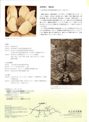 11月蔵織で開催する長野順子さんの銅版画展が群馬県中之沢美術館で始まりました_d0178448_6384048.jpg