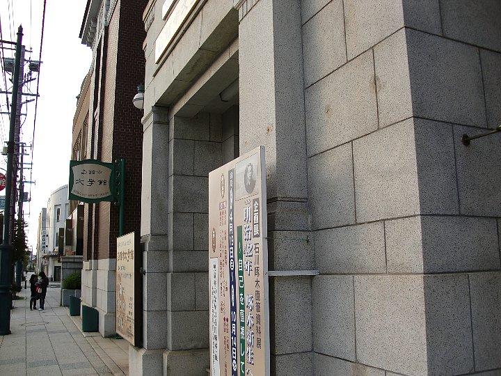 函館市文学館_c0112559_134347100.jpg