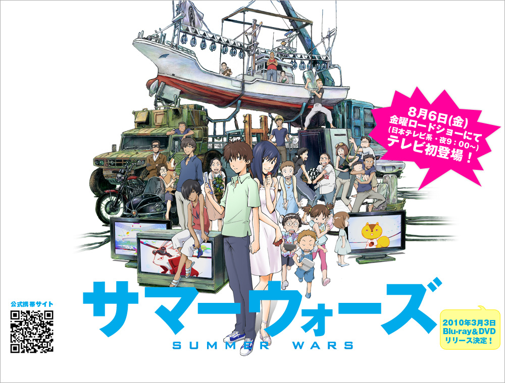 SUMMER WARS._e0033459_23104599.jpg