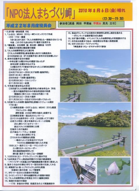 「NPO法人まちづくり岬」8月度役員会_c0108460_22114693.jpg