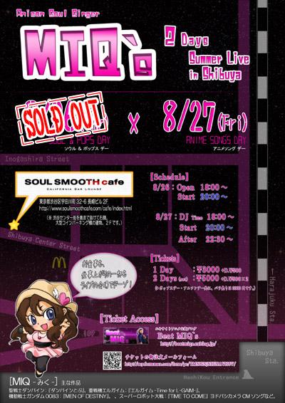 【MIQ`s Summer Live in 渋谷】_d0155569_11284738.jpg