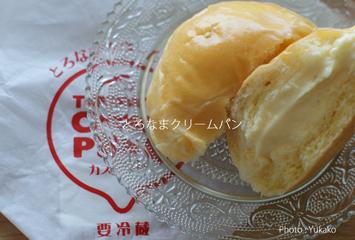 とろなまクリームパン_b0065587_2112247.jpg