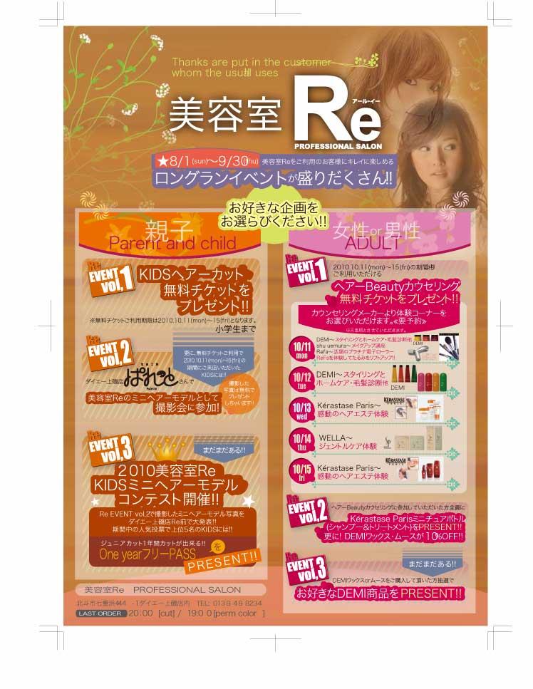 第1回 Re祭り!!_d0122014_11311830.jpg