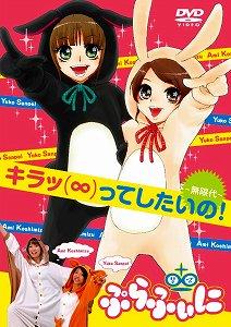 ぷらふぃにがコミックマーケット78に登場!_e0025035_1314493.jpg