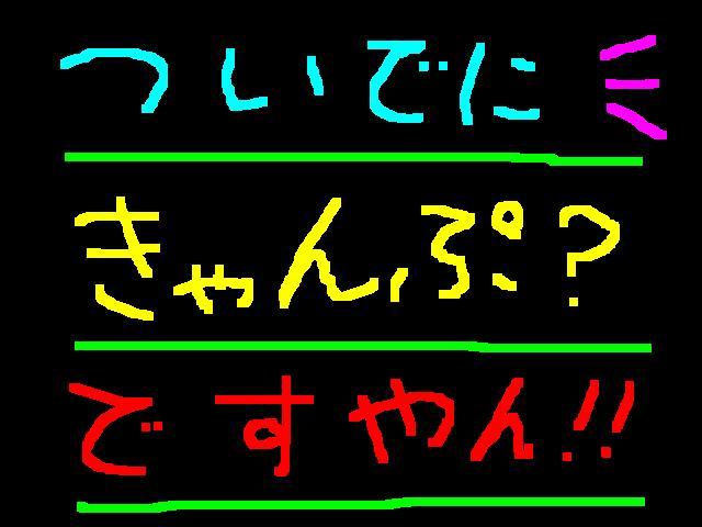 今宵も熱いぜっ!ですやん!_f0056935_1674291.jpg