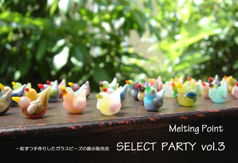 Select Party vol.3!_f0022751_22211114.jpg