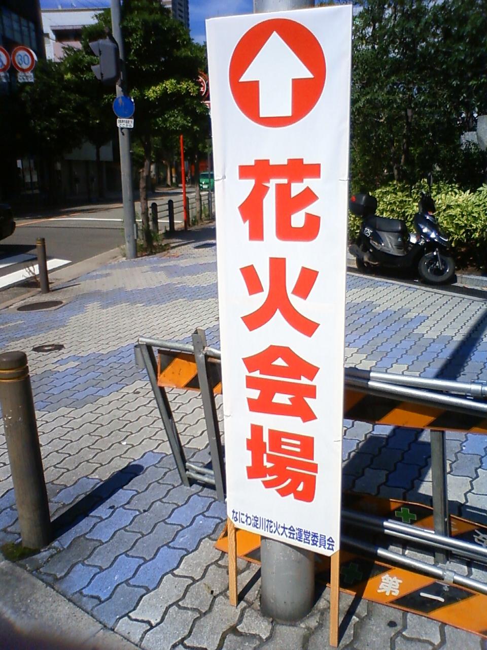 花火大会_d0163963_21584230.jpg