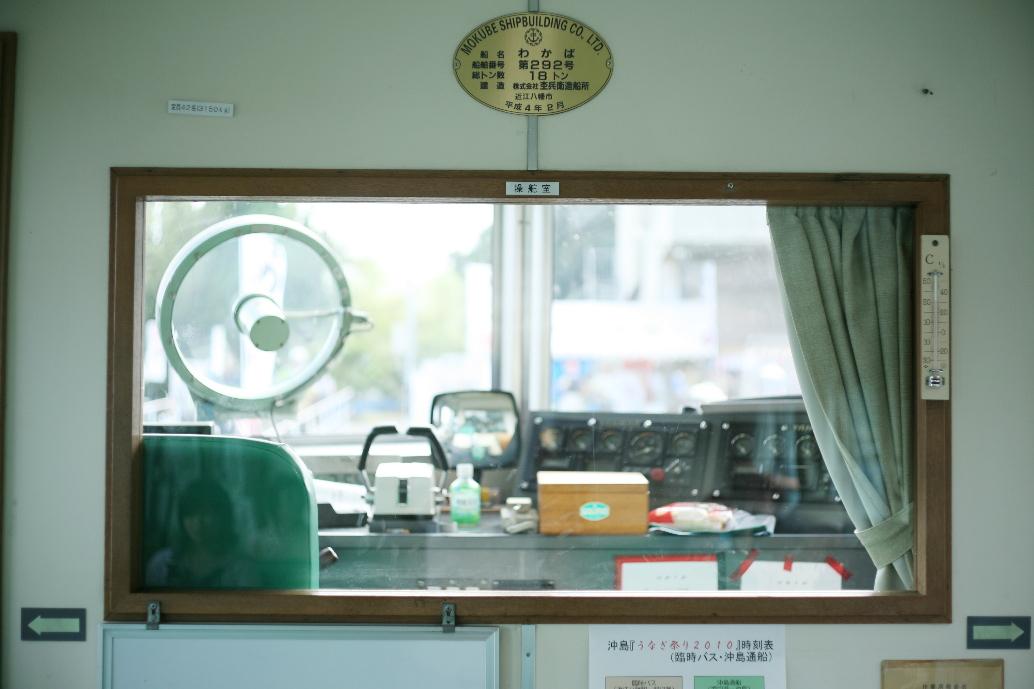琵琶湖 沖島 に遊ぶ。①_b0155395_18541839.jpg