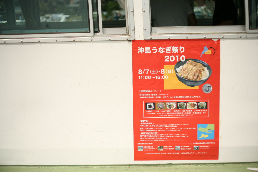 琵琶湖 沖島 に遊ぶ。①_b0155395_22452574.jpg