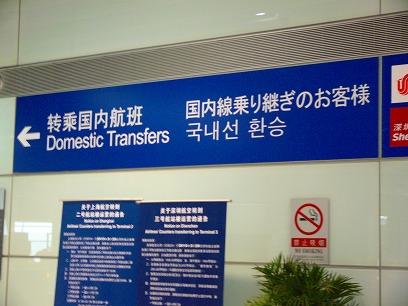 中国出張2010年04月-初めての北京トランジット_c0153302_916185.jpg