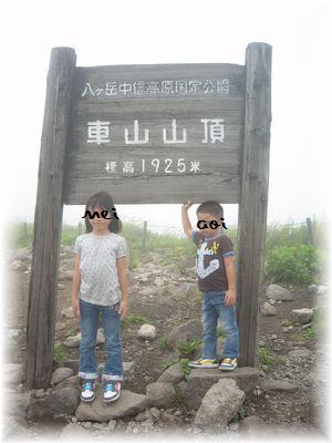 車山高原* Part1_f0226411_1735814.jpg
