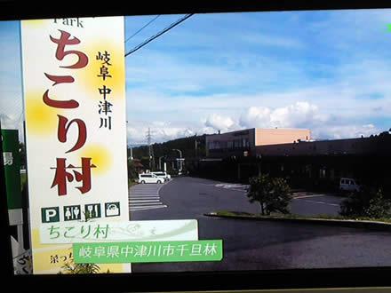 東海テレビ ア・ライフ ちこり村レストラン_d0063218_1113322.jpg