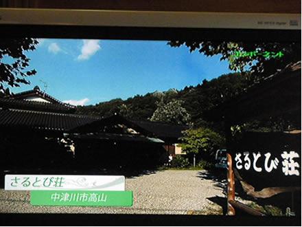東海テレビ ア・ライフ ちこり村レストラン_d0063218_1115305.jpg