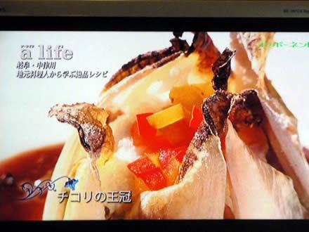 東海テレビ ア・ライフ ちこり村レストラン_d0063218_11162812.jpg