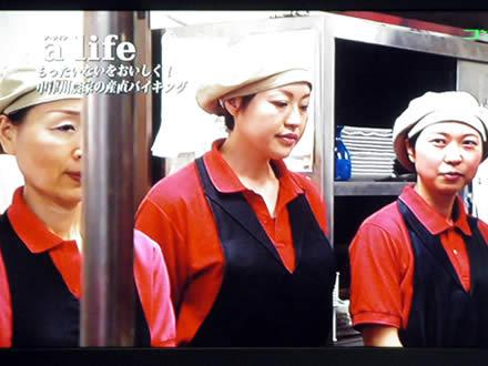東海テレビ ア・ライフ ちこり村レストラン_d0063218_11205259.jpg
