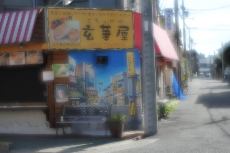 清原VK70Rで南桜塚へ_b0069128_10564663.jpg