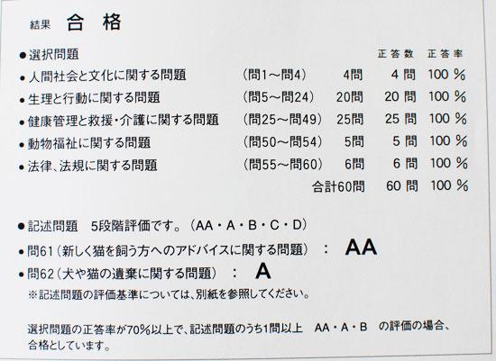 動物愛護社会化検定 専門級試験_c0099133_237084.jpg