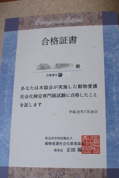 動物愛護社会化検定 専門級試験_c0099133_2374087.jpg