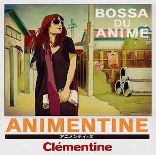 ボッサ調の「これでいいのだ~♪」、クレモンティーヌが「天才バカボン」を歌うCMが現在話題沸騰中!!_e0025035_12161226.jpg