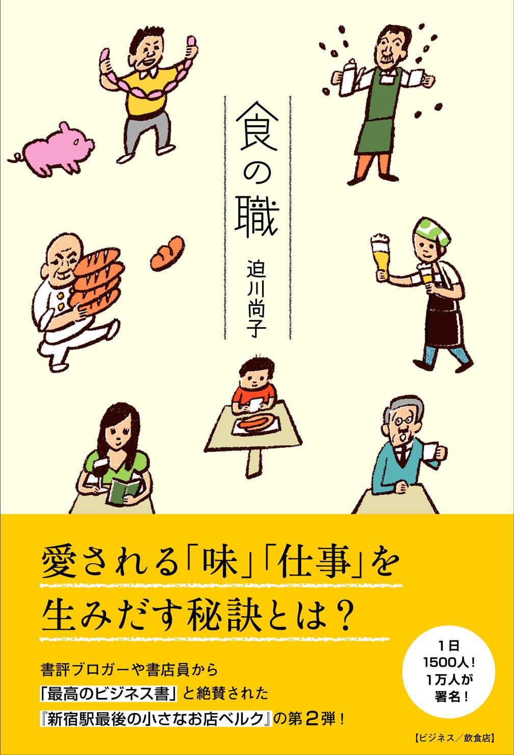 ベルク本2 『食の職~小さなお店ベルクの発想』カバー発表 #book #cafe_c0069047_22564225.jpg