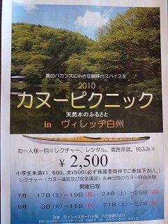 全日本ジュニア障害馬術大会2010_f0019247_15274952.jpg